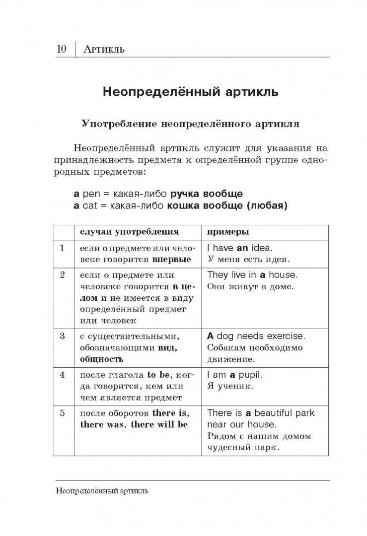 Иллюстрация 9 из 60 для Все правила английского языка в схемах и таблицах - Виктория Державина | Лабиринт - книги. Источник: Лабиринт