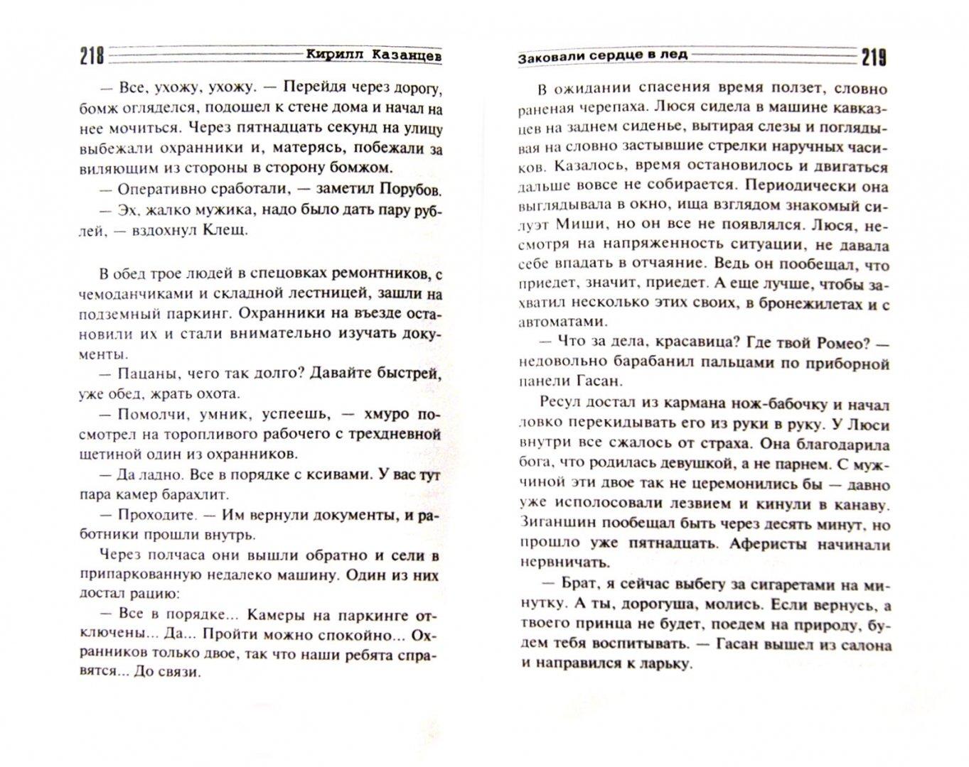Иллюстрация 1 из 6 для Заковали сердце в лед - Кирилл Казанцев | Лабиринт - книги. Источник: Лабиринт