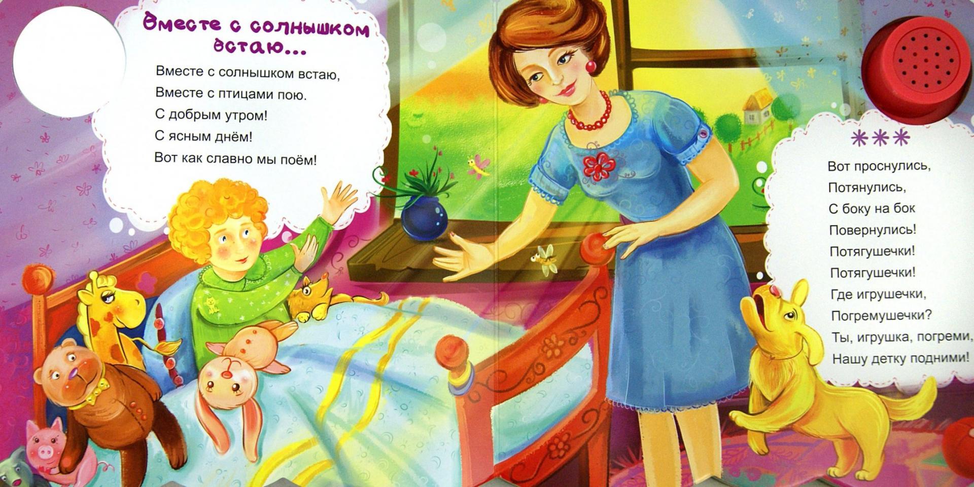 Иллюстрация 1 из 5 для Тешки-потешки. Музыкальная книжка - Елена Мирная | Лабиринт - игрушки. Источник: Лабиринт