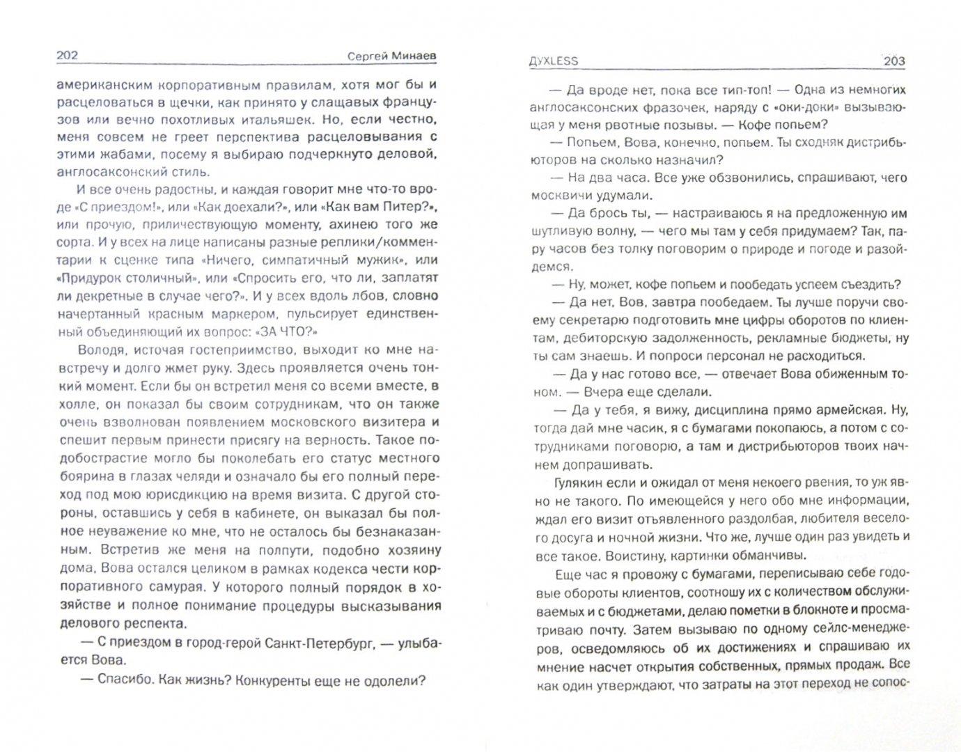 Иллюстрация 1 из 11 для Духless. Повесть о ненастоящем человеке - Сергей Минаев | Лабиринт - книги. Источник: Лабиринт