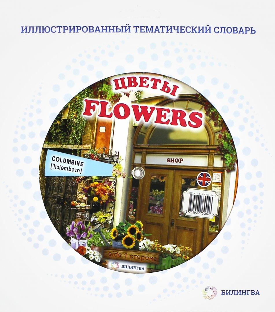 """Иллюстрация 1 из 13 для Тематический словарь """"Flowers. Цветы""""   Лабиринт - книги. Источник: Лабиринт"""