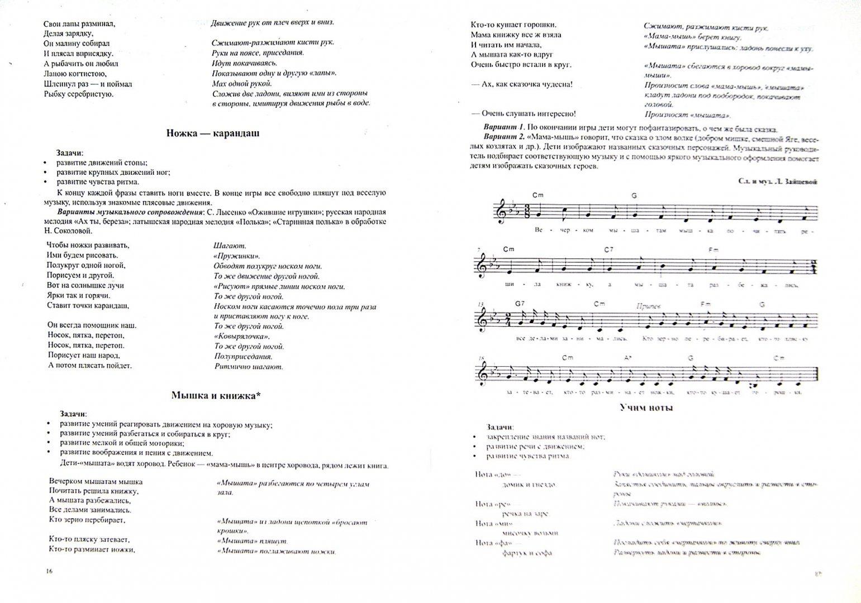 Иллюстрация 1 из 8 для Речевые, ритмические и релаксационные игры для дошкольников (+CD) - Людмила Зайцева | Лабиринт - книги. Источник: Лабиринт