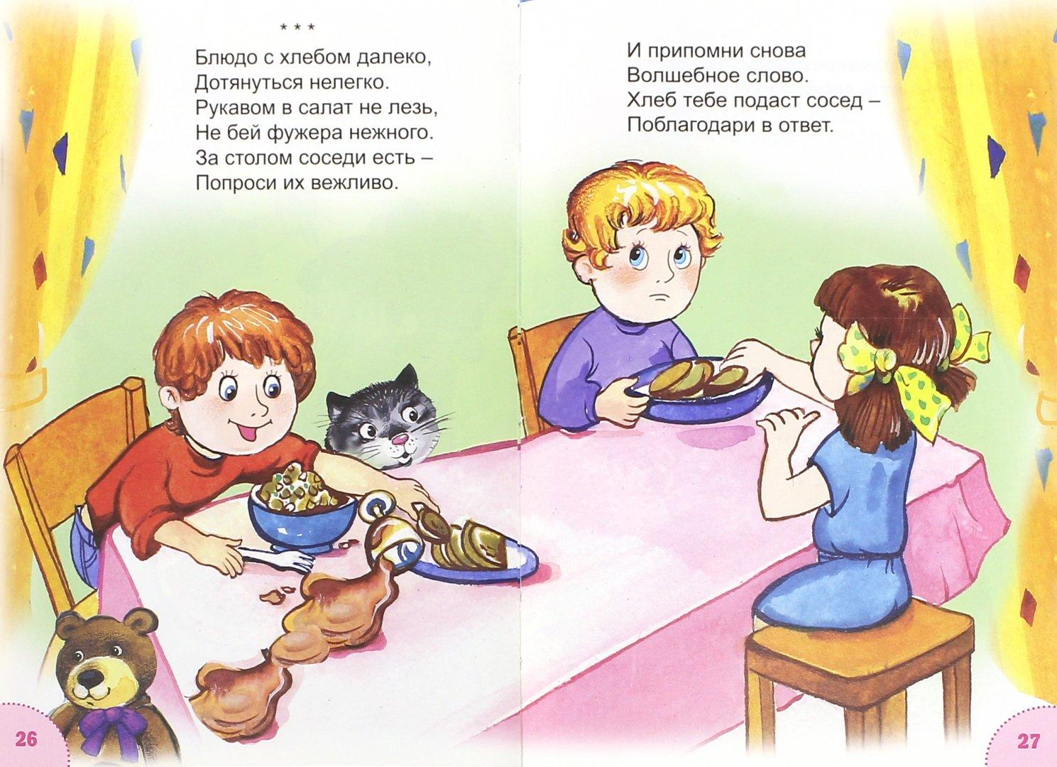 Поведение за столом ребенка в картинках для