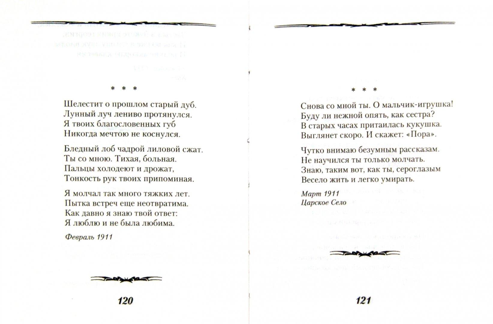 Реквием» Ахматовой в тамиздате. 56 писем | Colta.ru | 1080x1644