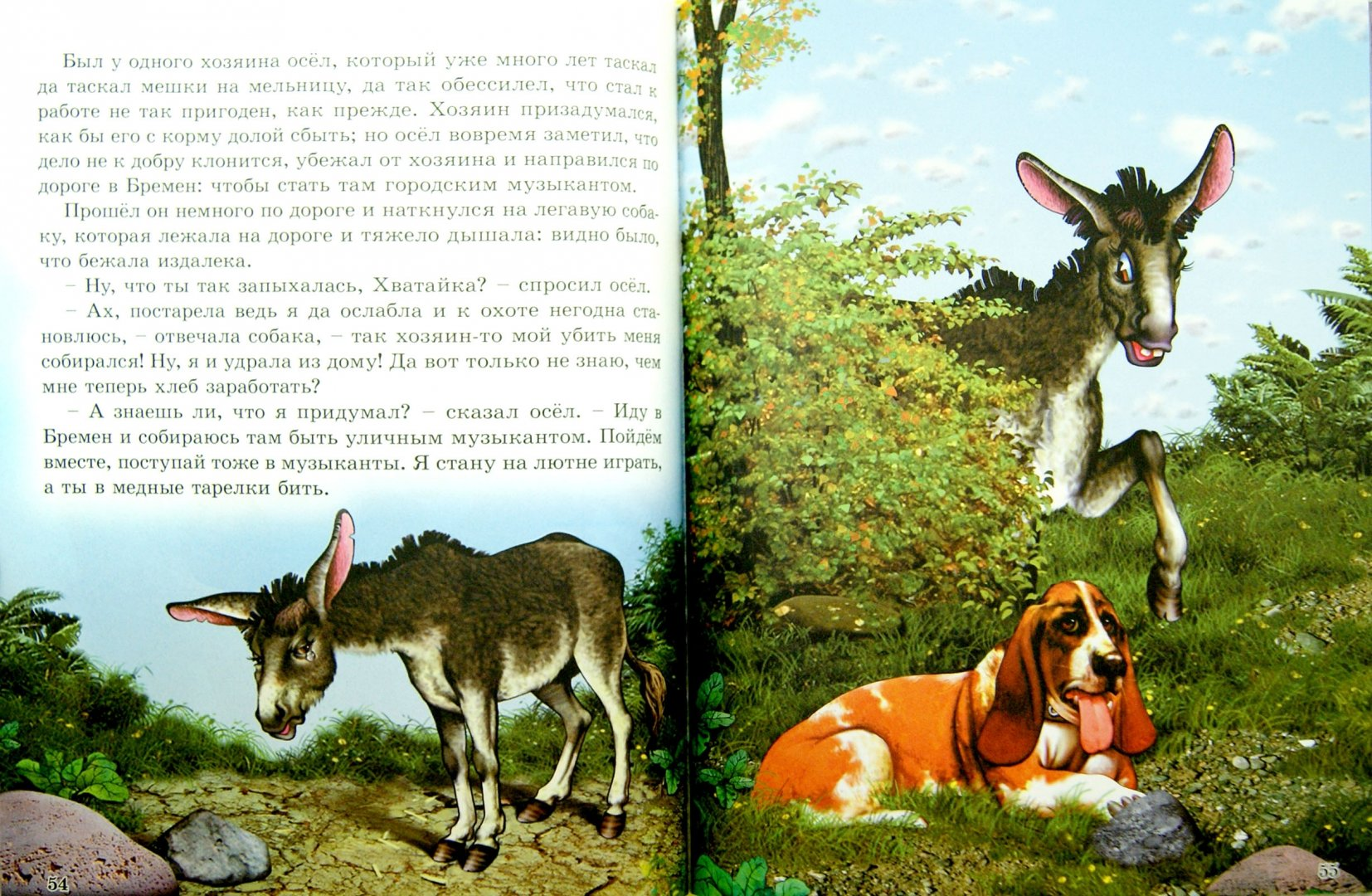 Иллюстрация 1 из 50 для Сказки - Гримм Якоб и Вильгельм | Лабиринт - книги. Источник: Лабиринт