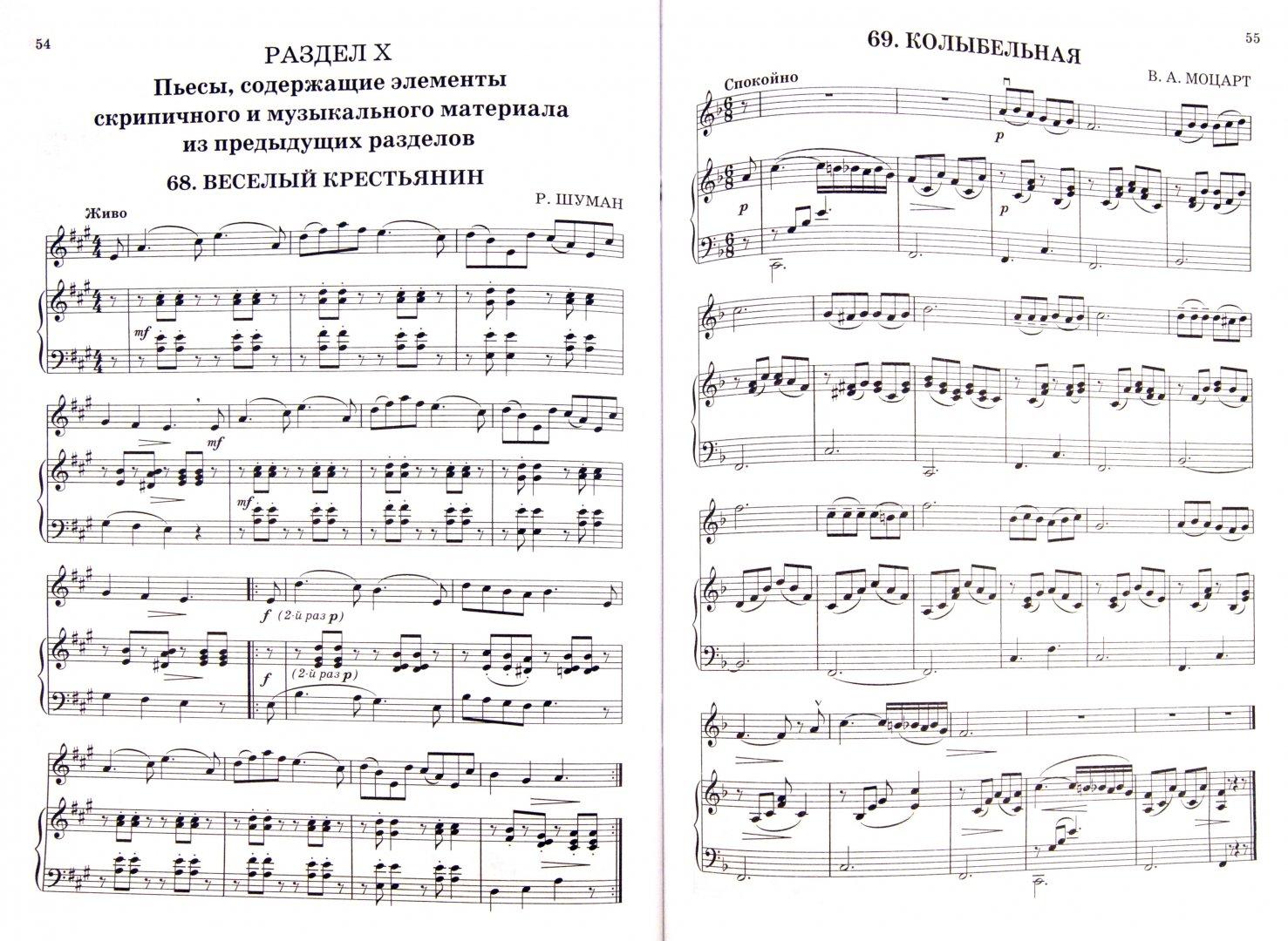 Иллюстрация 1 из 5 для Юному скрипачу: альбом пьес для учащихся младших классов ДМШ: клавир | Лабиринт - книги. Источник: Лабиринт
