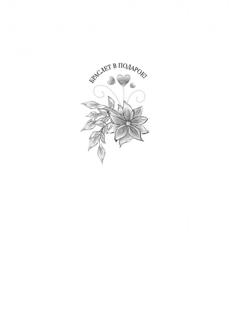Иллюстрация 1 из 31 для Каникулы для двоих. Большая книга романов о любви для девочек - Беленкова, Щеглова, Чепурина | Лабиринт - книги. Источник: Лабиринт