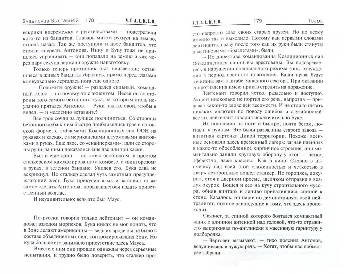 Иллюстрация 1 из 5 для Тварь - Владислав Выставной   Лабиринт - книги. Источник: Лабиринт