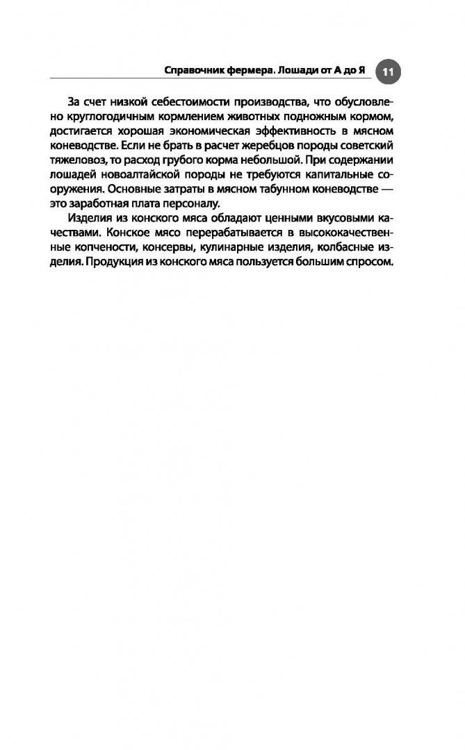 Иллюстрация 8 из 13 для Лошади. Породы, питание, содержание. Практическое руководство - Голубев, Голубева | Лабиринт - книги. Источник: Лабиринт