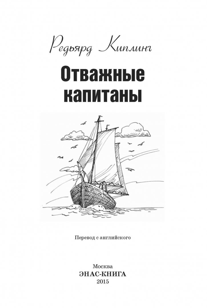 Иллюстрация 1 из 24 для Отважные капитаны - Редьярд Киплинг | Лабиринт - книги. Источник: Лабиринт