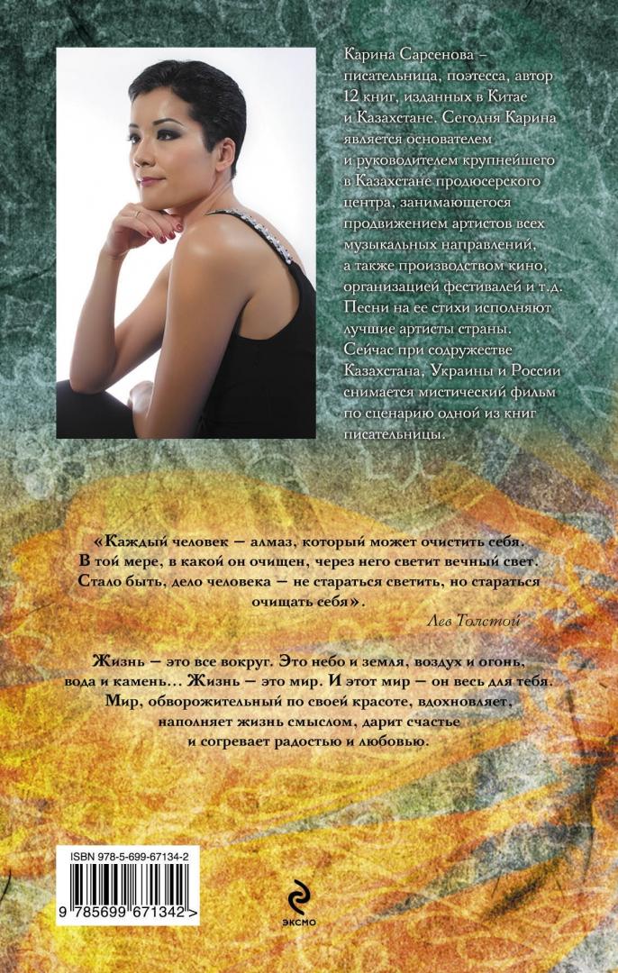 Иллюстрация 1 из 10 для Жизнь для тебя - Карина Сарсенова   Лабиринт - книги. Источник: Лабиринт