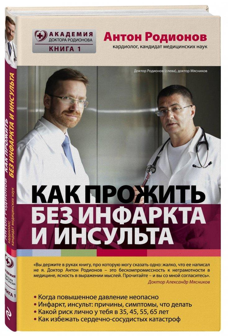 Иллюстрация 1 из 17 для Как прожить без инфаркта и инсульта - Антон Родионов   Лабиринт - книги. Источник: Лабиринт