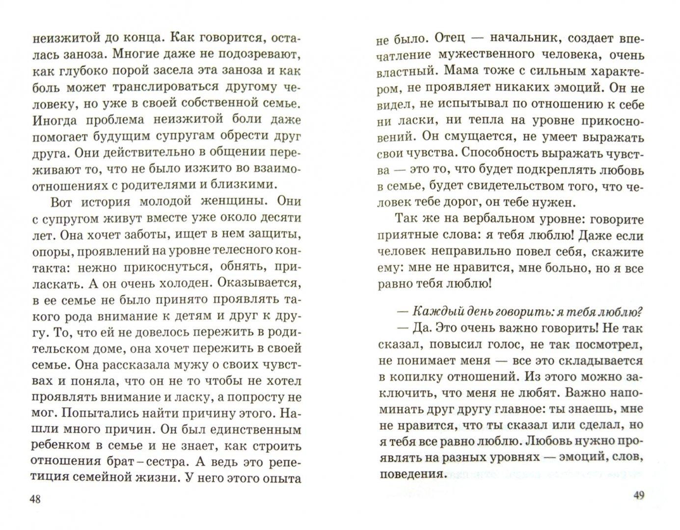 Иллюстрация 1 из 7 для В ожидании счастья. Беседы супругов с психологом - Ирина Рахимова   Лабиринт - книги. Источник: Лабиринт
