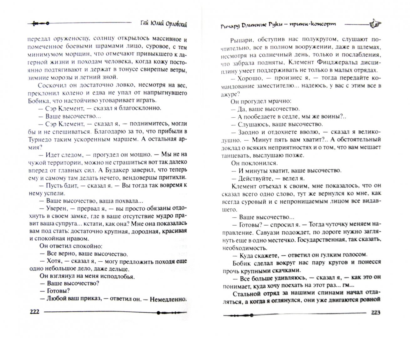 Иллюстрация 1 из 16 для Ричард Длинные Руки - принц-консорт - Гай Орловский | Лабиринт - книги. Источник: Лабиринт
