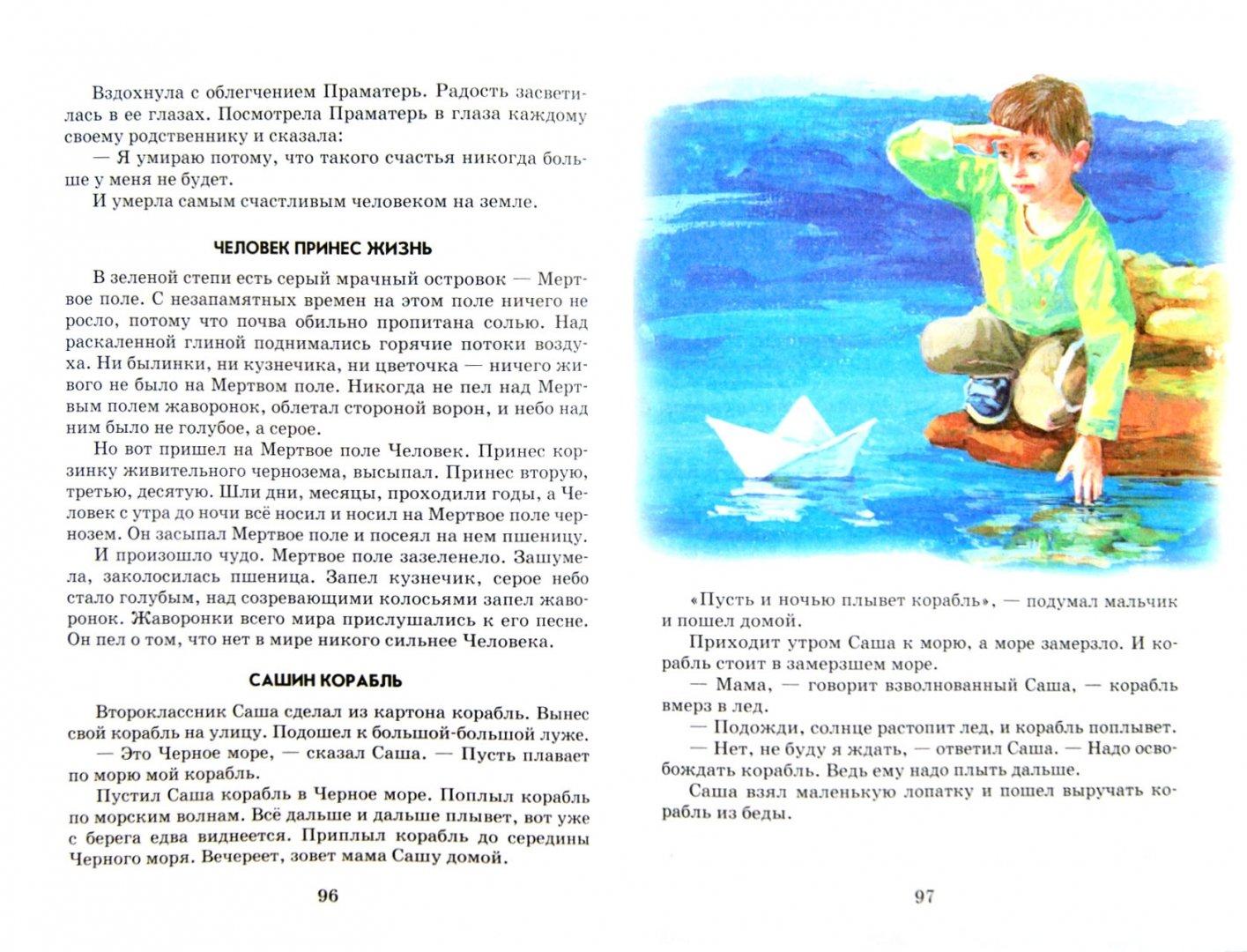 Иллюстрация 1 из 13 для Все добрые люди - одна семья - Василий Сухомлинский | Лабиринт - книги. Источник: Лабиринт