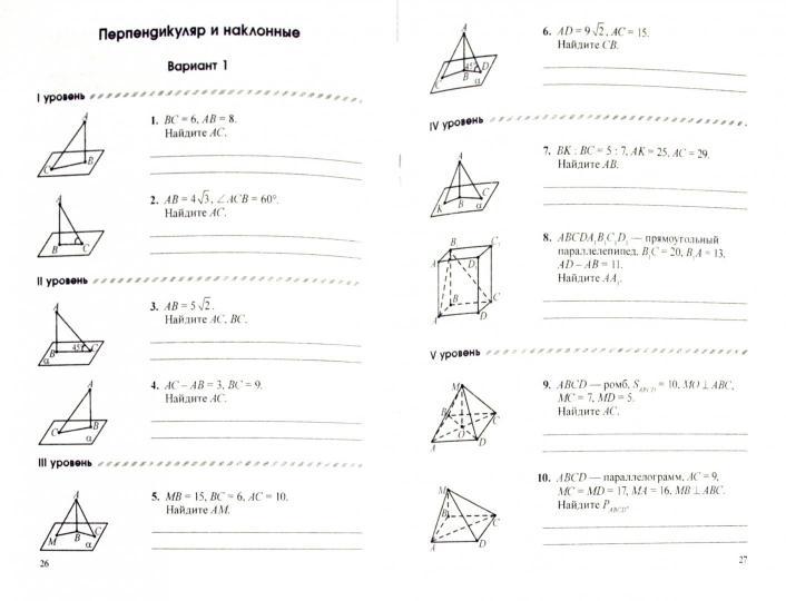 Стереометрия задачи решения скачать задачи за второй класс решения