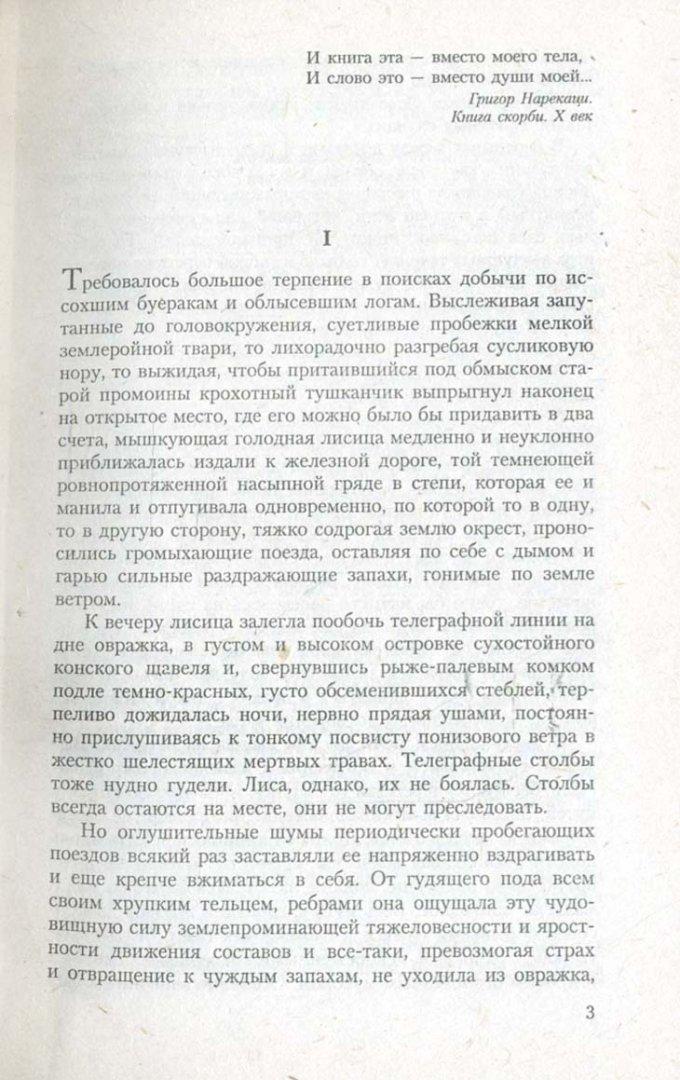 Иллюстрация 1 из 6 для И дольше века длится день...: Роман - Чингиз Айтматов | Лабиринт - книги. Источник: Лабиринт