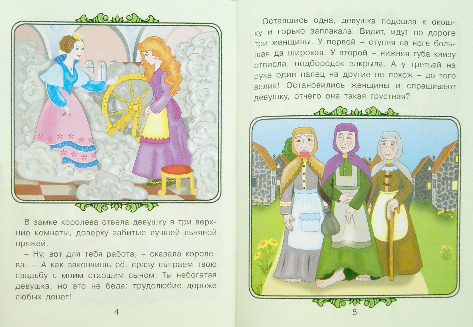 Иллюстрация 1 из 14 для Три пряхи   Лабиринт - книги. Источник: Лабиринт