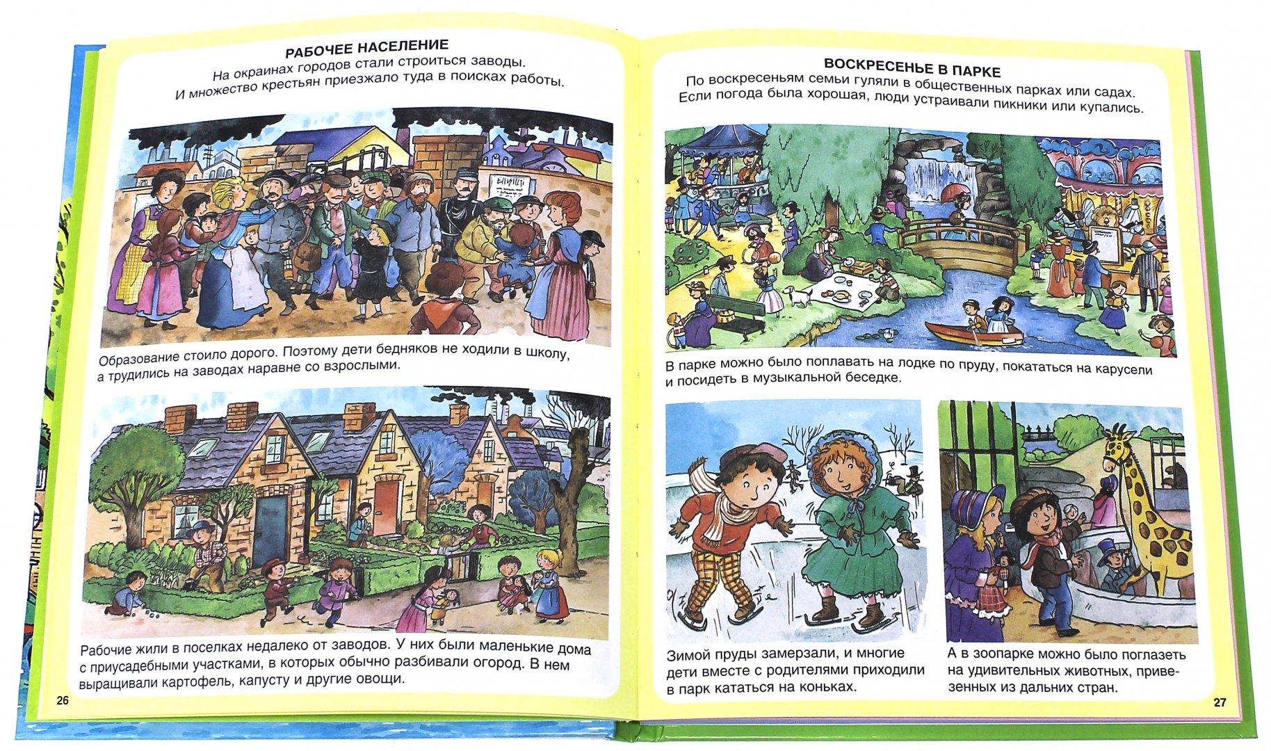 Иллюстрация 1 из 75 для Жизнь города - Симон, Буэ | Лабиринт - книги. Источник: Лабиринт