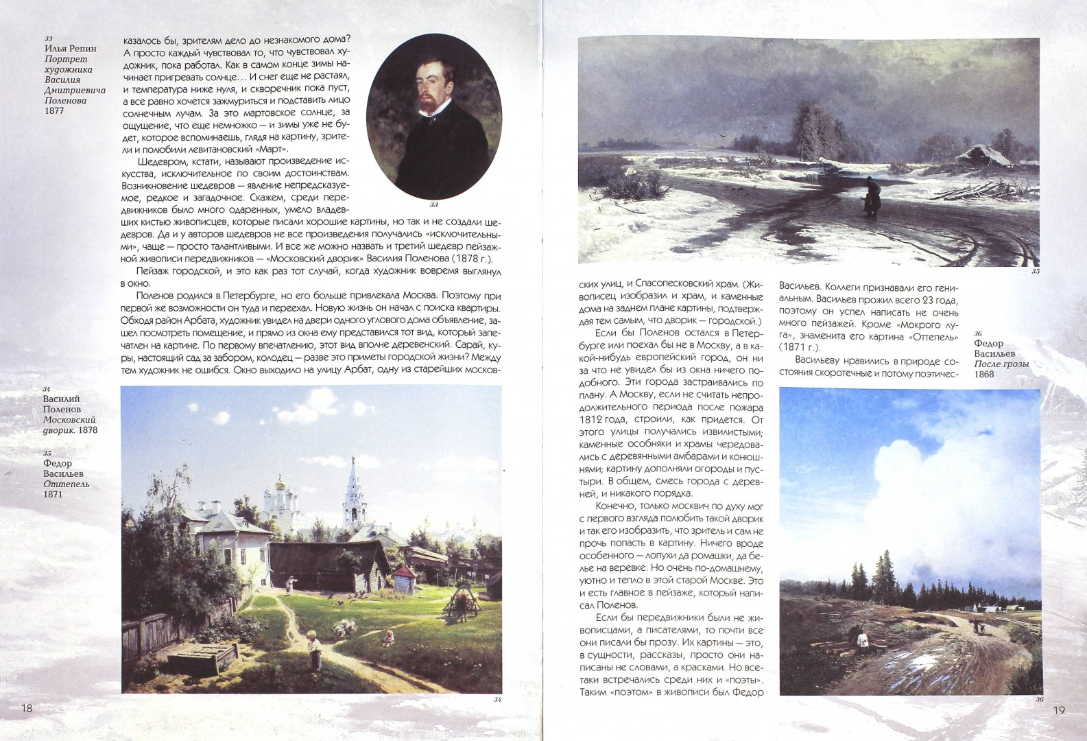 Иллюстрация 1 из 14 для Передвижники - Наталия Ермильченко | Лабиринт - книги. Источник: Лабиринт