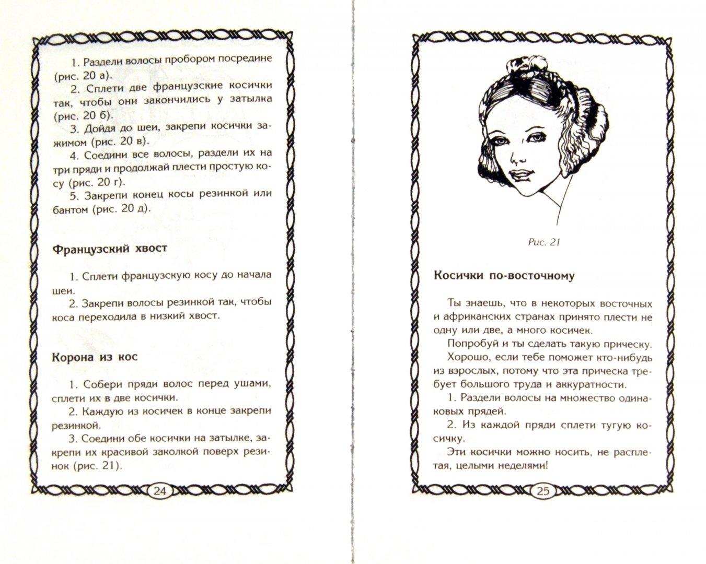 Иллюстрация 1 из 4 для Все о косах и косичках - Вера Иванова | Лабиринт - книги. Источник: Лабиринт