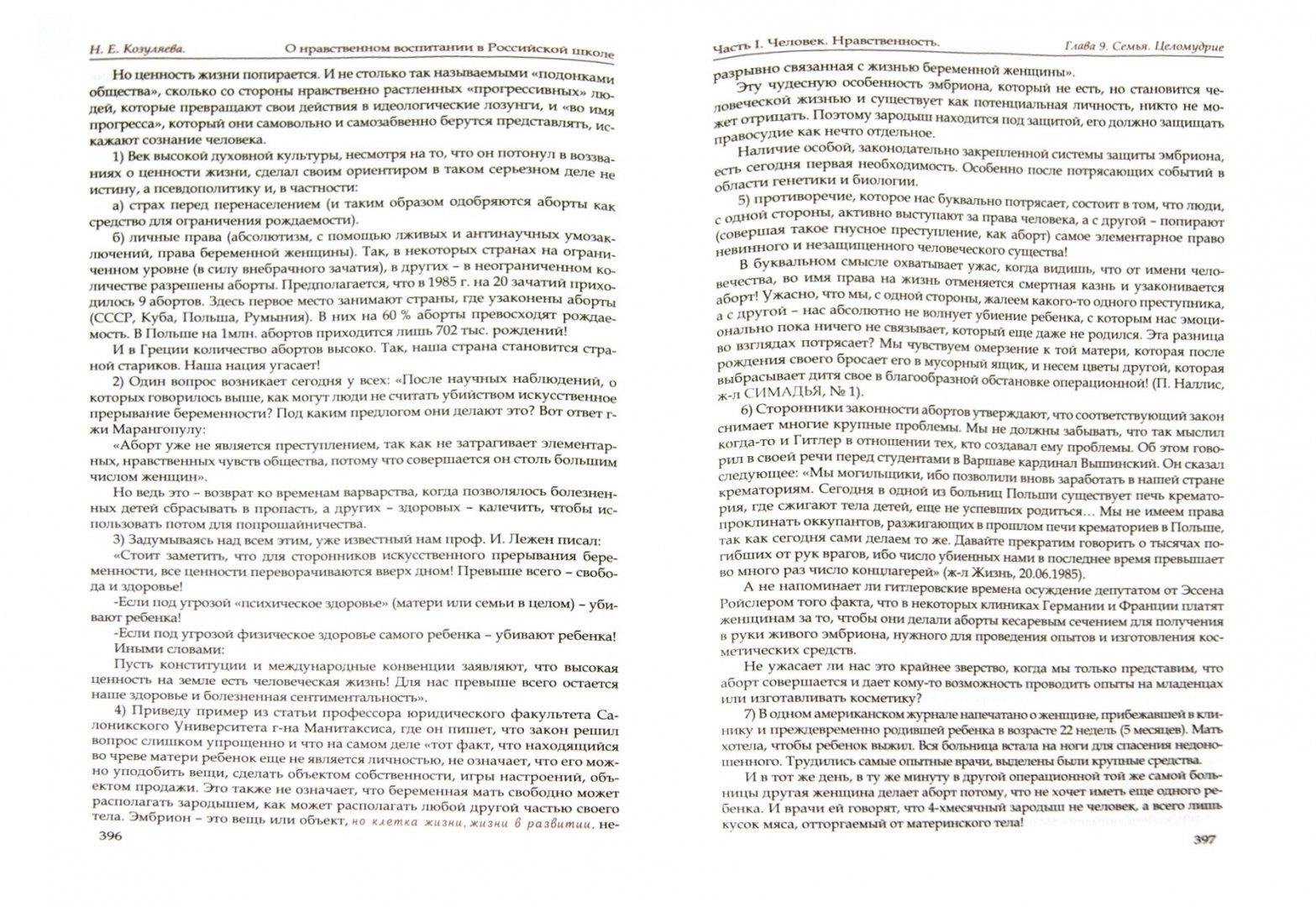 Иллюстрация 1 из 7 для О нравственном воспитании в Российской школе - Н. Козуляева | Лабиринт - книги. Источник: Лабиринт
