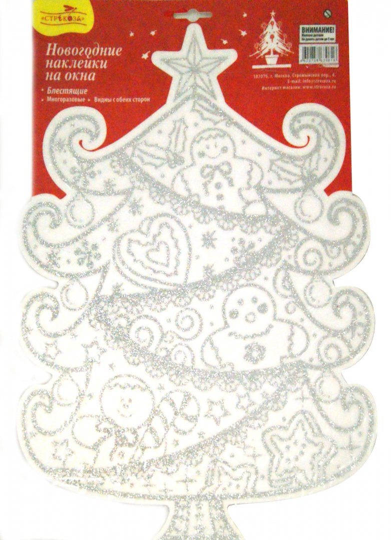 """Иллюстрация 1 из 6 для Новогодние наклейки на окна """"Елка"""" (WDGX-3046(S) В)   Лабиринт - сувениры. Источник: Лабиринт"""