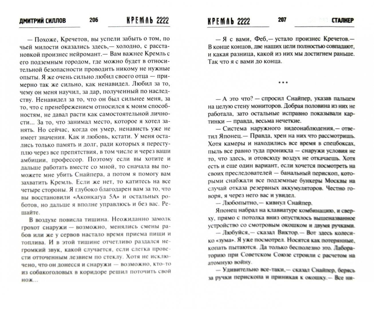 Иллюстрация 1 из 15 для Кремль 2222. Сталкер - Дмитрий Силлов   Лабиринт - книги. Источник: Лабиринт