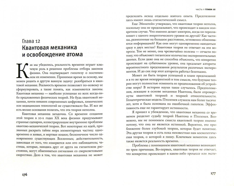 Иллюстрация 1 из 20 для Возвращение времени. От античной космогонии к космологии будущего - Ли Смолин | Лабиринт - книги. Источник: Лабиринт