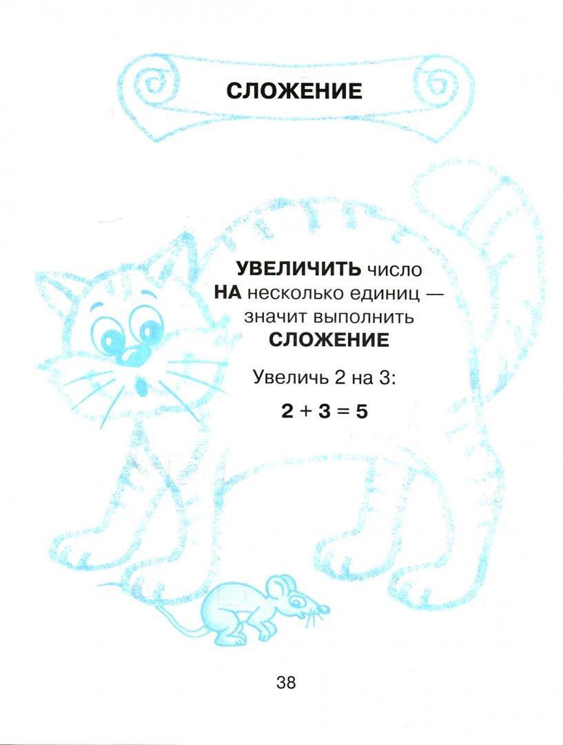 Иллюстрация 1 из 2 для Тренировочные упражнения в картинках. Русский язык, математика, литературное чтение. 1 класс - Ольга Ушакова | Лабиринт - книги. Источник: Лабиринт
