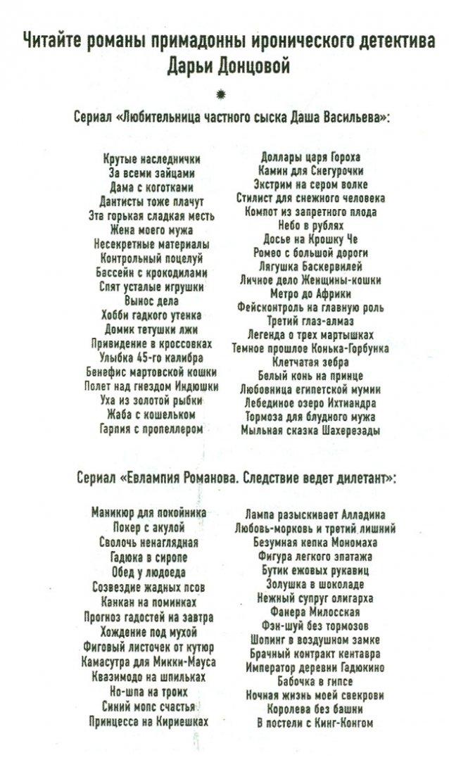 Иллюстрация 1 из 7 для Женихи воскресают по пятницам - Дарья Донцова | Лабиринт - книги. Источник: Лабиринт