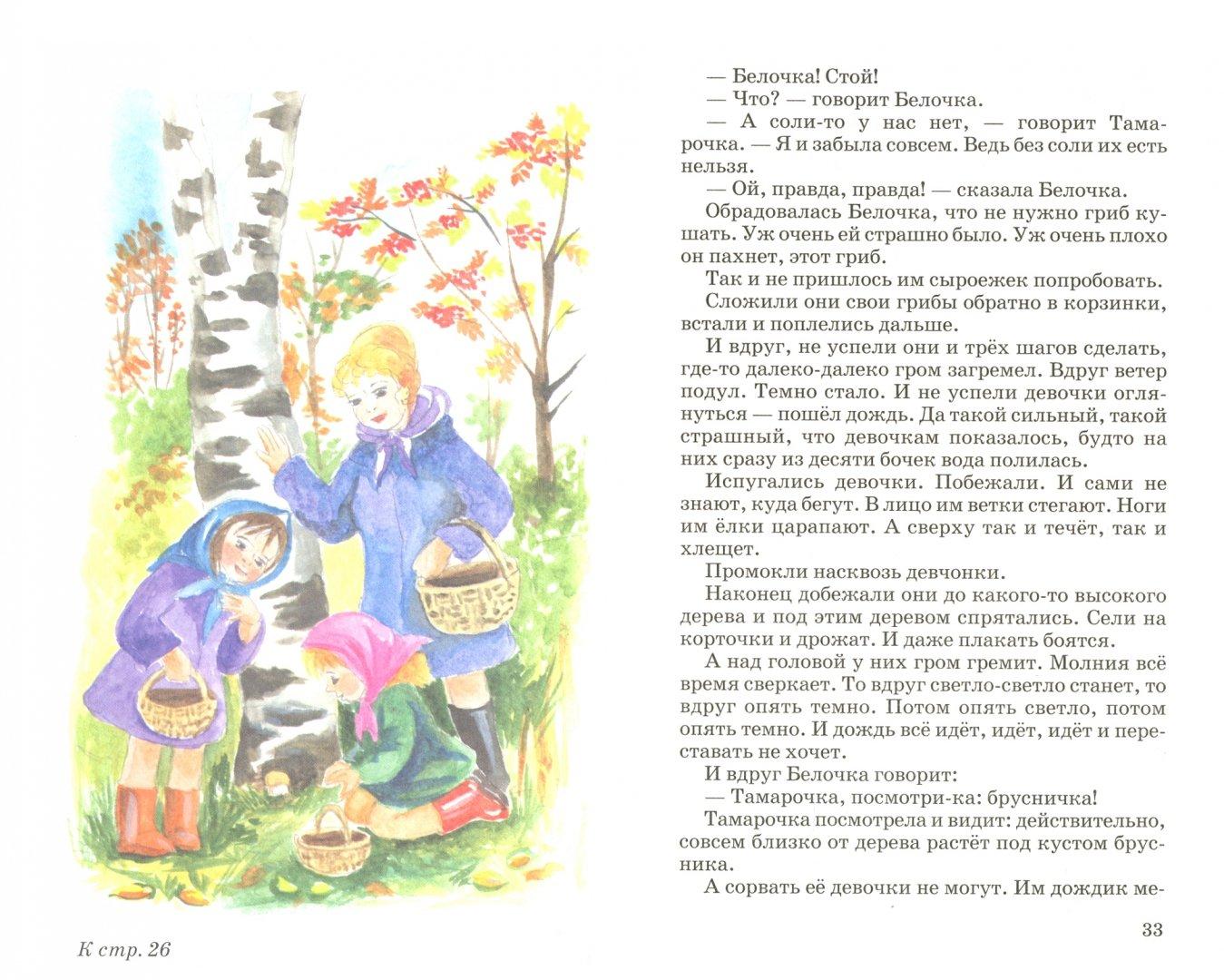 Иллюстрация 1 из 9 для Честное слово. Рассказы - Леонид Пантелеев | Лабиринт - книги. Источник: Лабиринт
