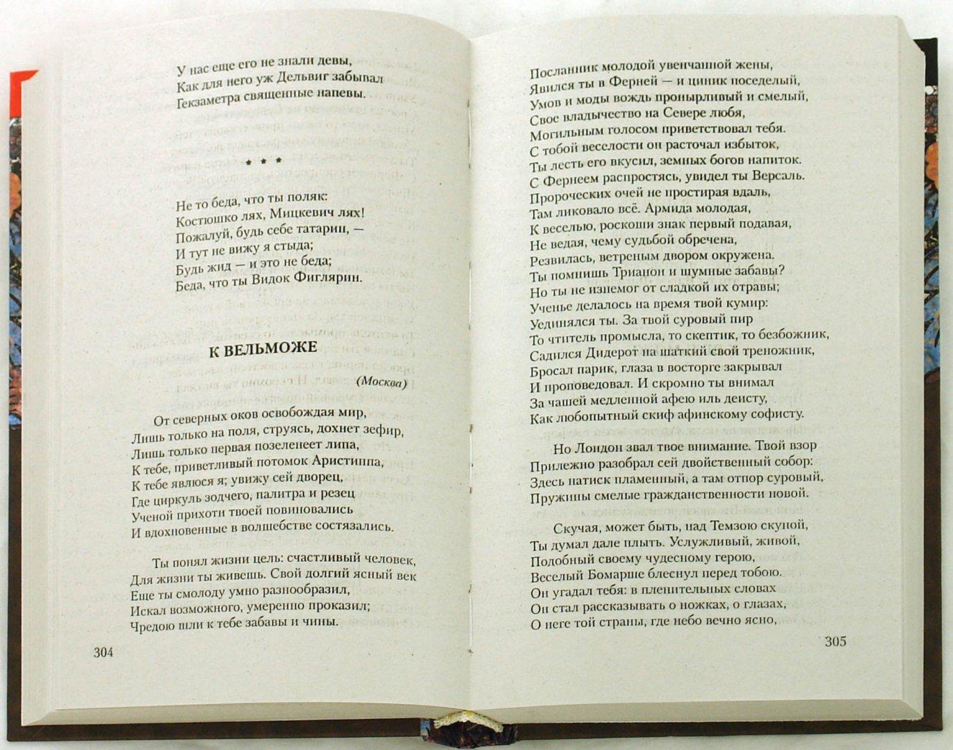Иллюстрация 1 из 19 для Поэзия - Александр Пушкин | Лабиринт - книги. Источник: Лабиринт