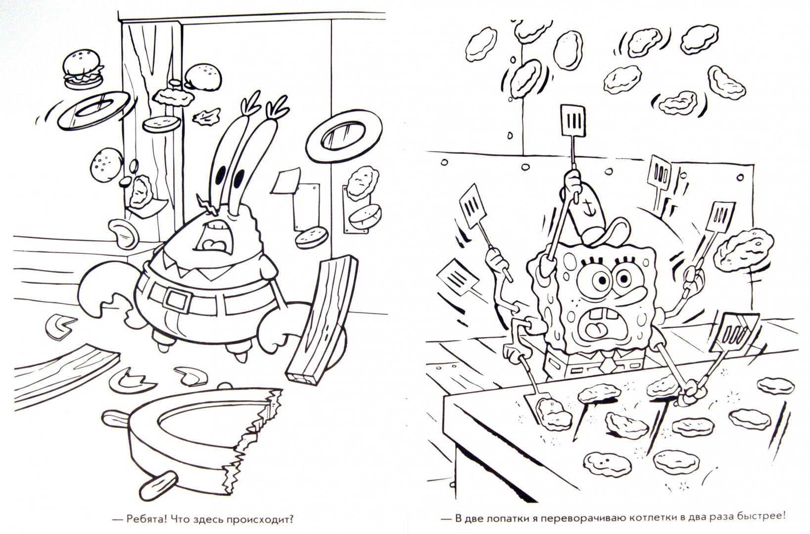 """Иллюстрация 1 из 11 для Волшебная раскраска """"Губка Боб ..."""