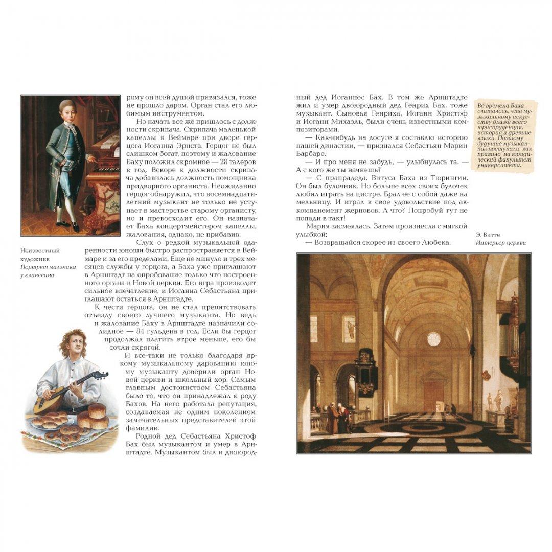 Иллюстрация 1 из 18 для Рассказы о великих композиторах - Махотин, Сергеев   Лабиринт - книги. Источник: Лабиринт