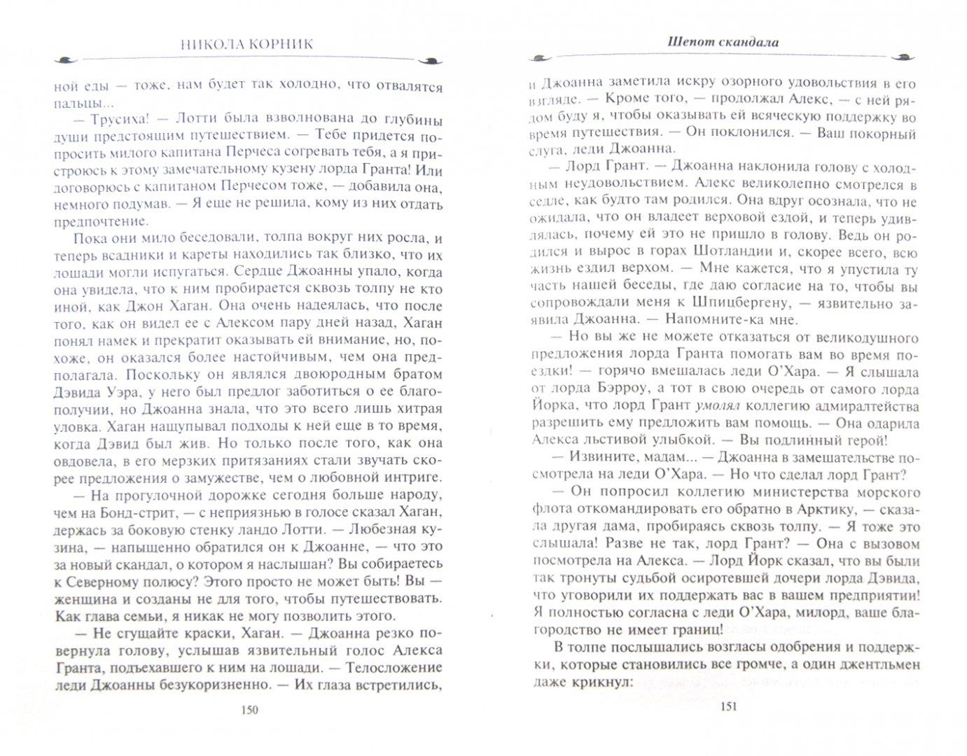 Иллюстрация 1 из 8 для Шепот скандала - Никола Корник | Лабиринт - книги. Источник: Лабиринт