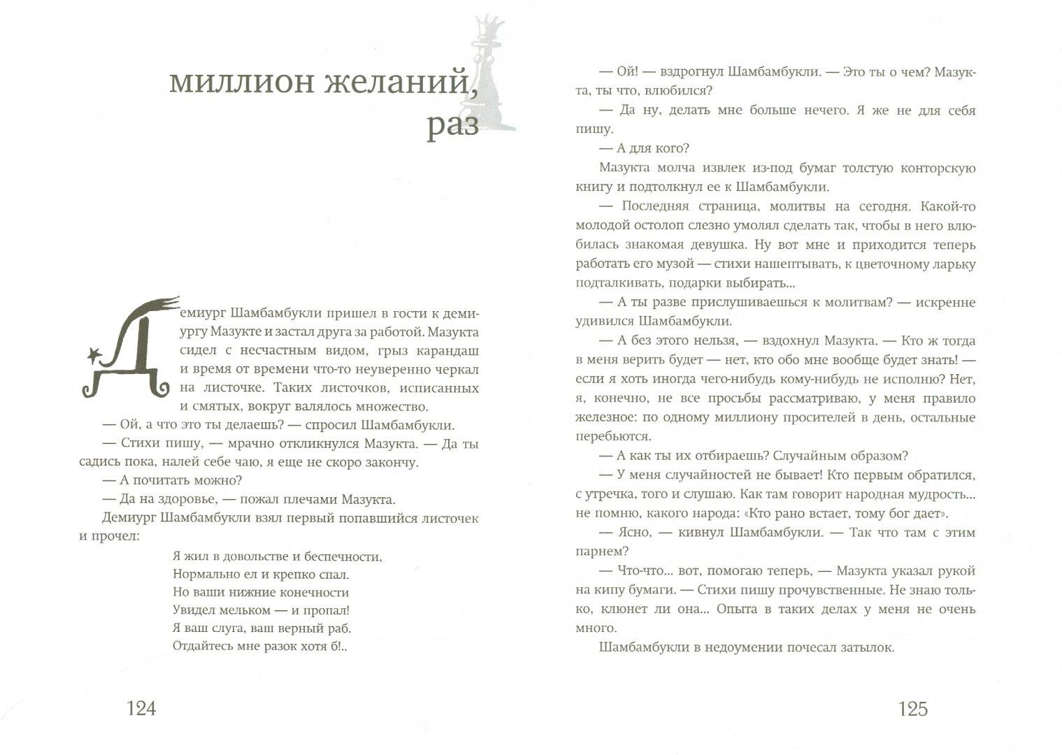 Иллюстрация 1 из 12 для Игры демиургов - Петр Бормор   Лабиринт - книги. Источник: Лабиринт