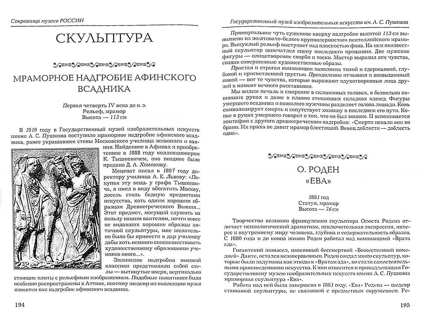 Иллюстрация 1 из 46 для Сокровища музеев России - Ирина Сурмина | Лабиринт - книги. Источник: Лабиринт