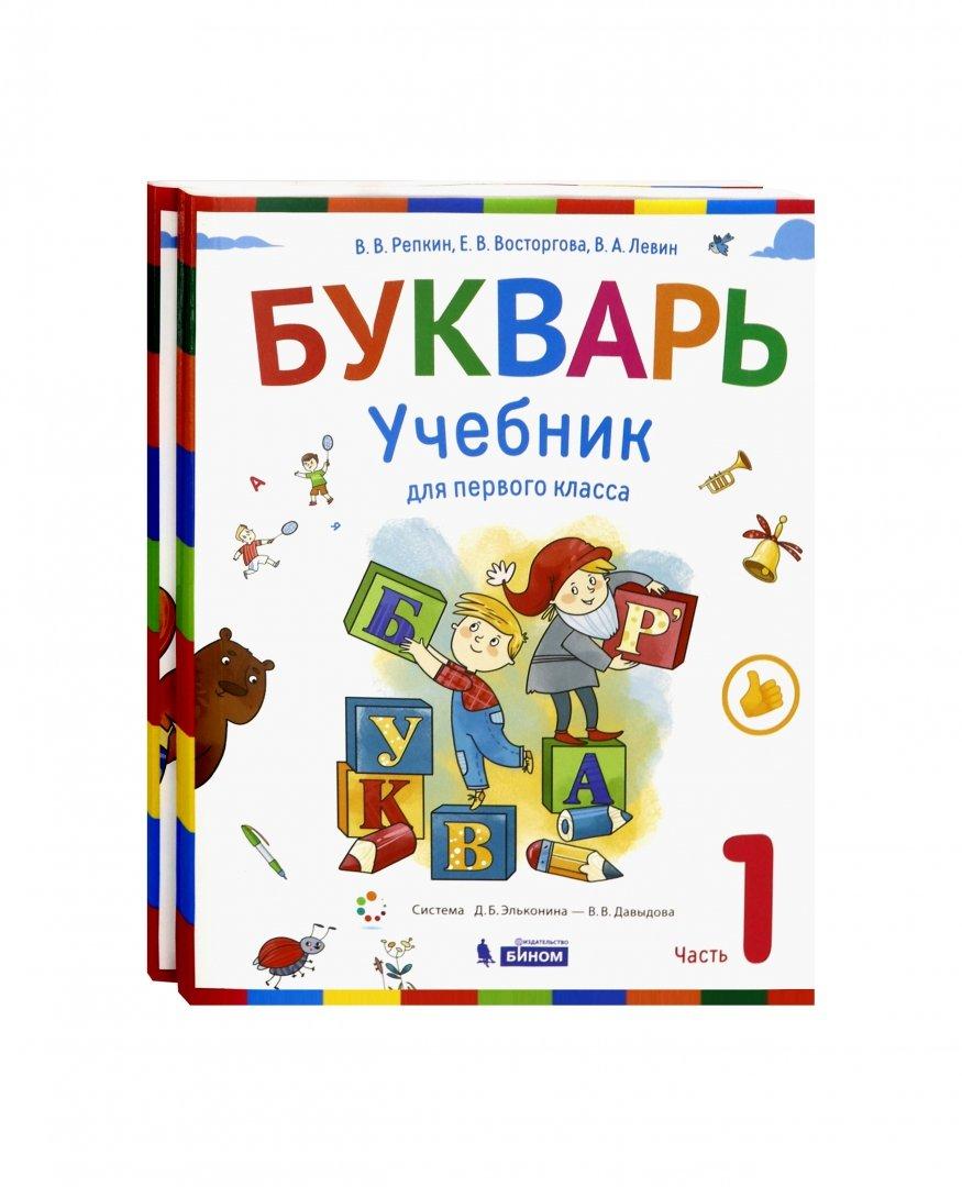 Детский учебник с картинками