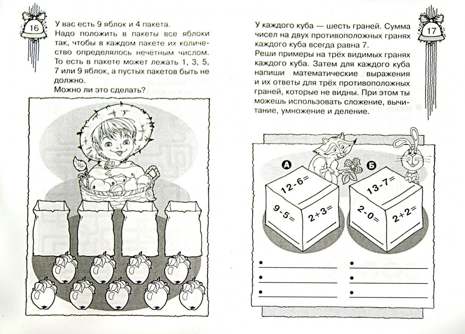 Иллюстрация 1 из 5 для Логическая карусель - Сергей Гордиенко | Лабиринт - книги. Источник: Лабиринт