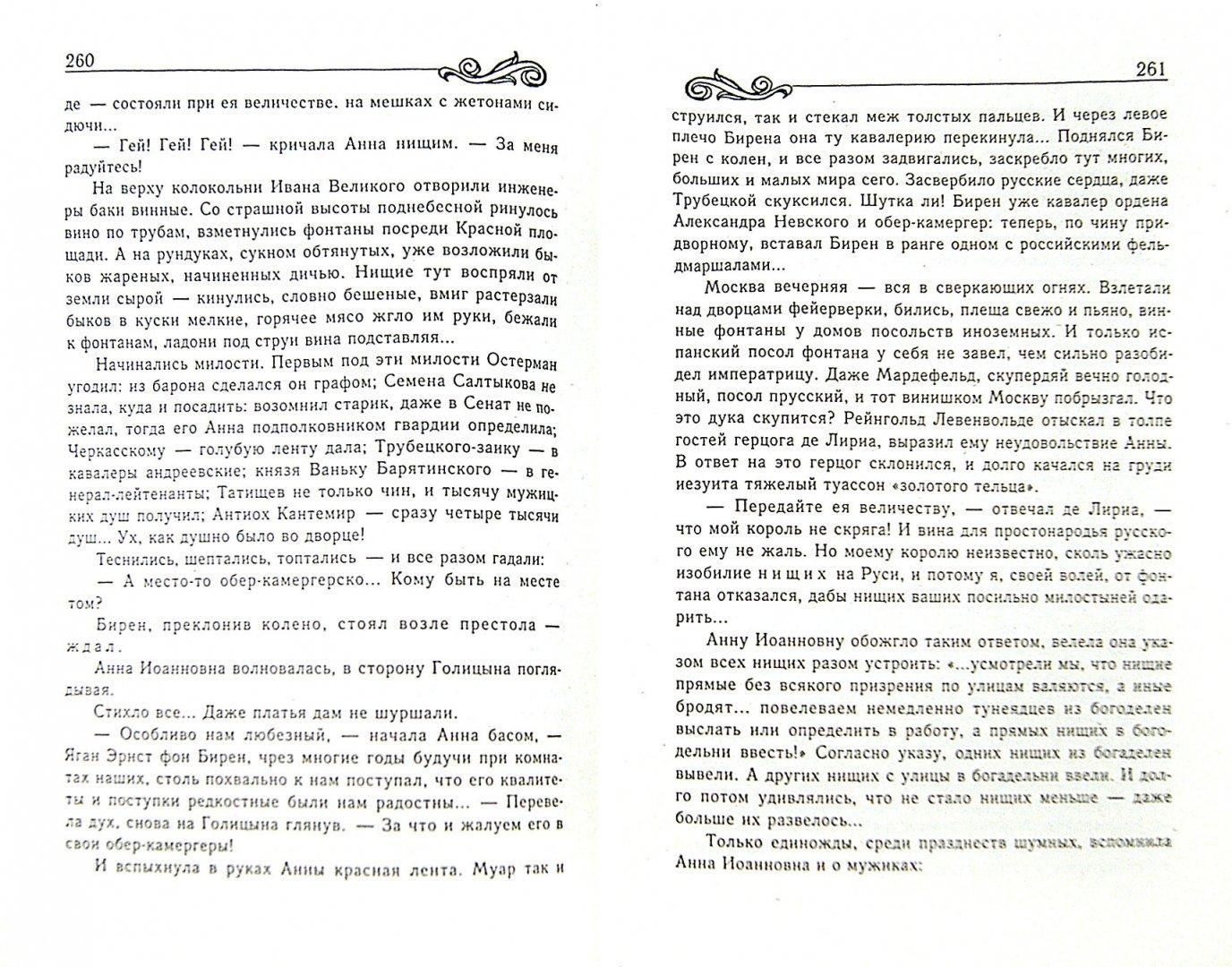 Иллюстрация 1 из 16 для Слово и дело. В 2-х книгах. Книга 1. Царица престрашного зраку - Валентин Пикуль   Лабиринт - книги. Источник: Лабиринт