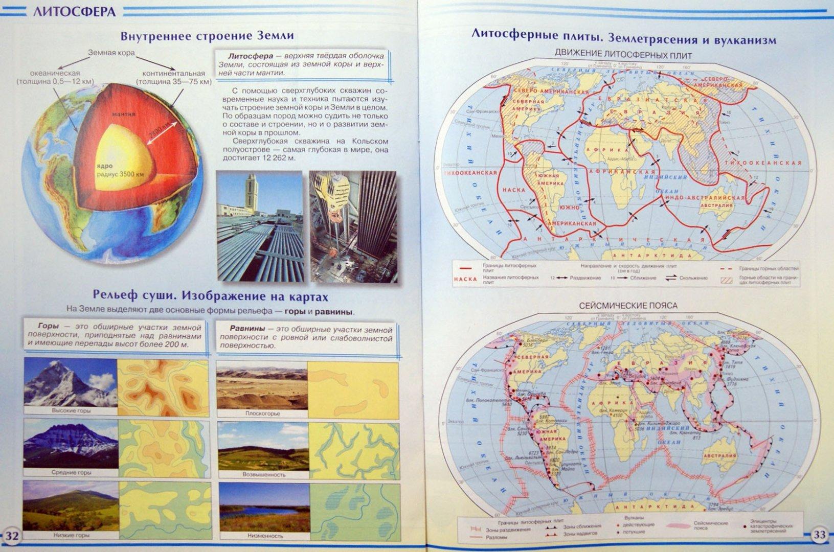 Иллюстрация 1 из 21 для География. 5-6 классы. Атлас. ФГОС   Лабиринт - книги. Источник: Лабиринт