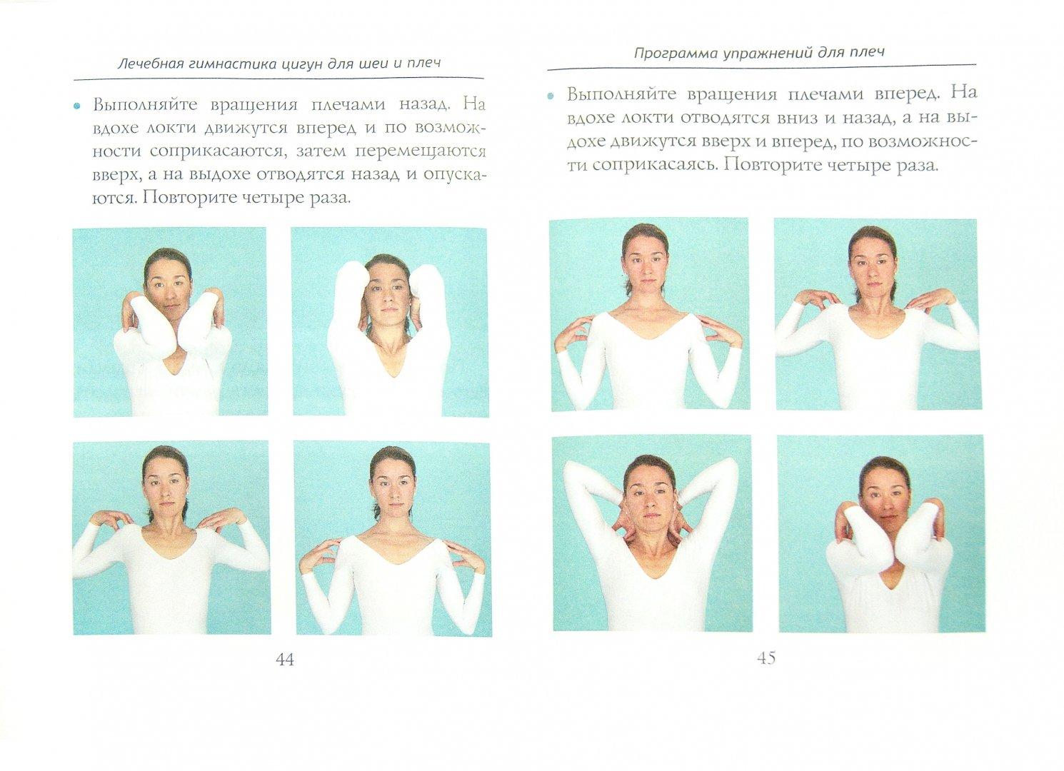 Иллюстрация 1 из 13 для Лечебная гимнастика цигун для шеи и плеч - Инка Йохум | Лабиринт - книги. Источник: Лабиринт