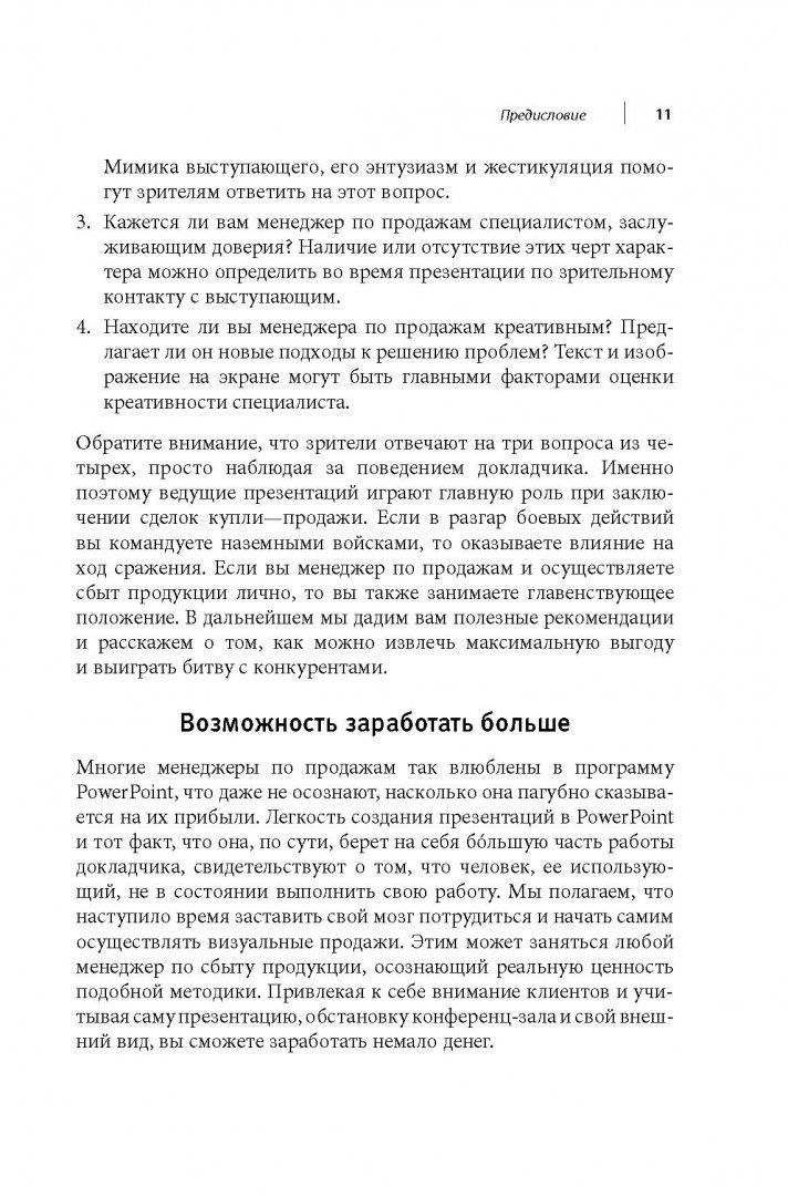 Иллюстрация 5 из 38 для Визуальные продажи: Использование зрительных образов в продажах и презентациях - Леру, Корвин | Лабиринт - книги. Источник: Лабиринт