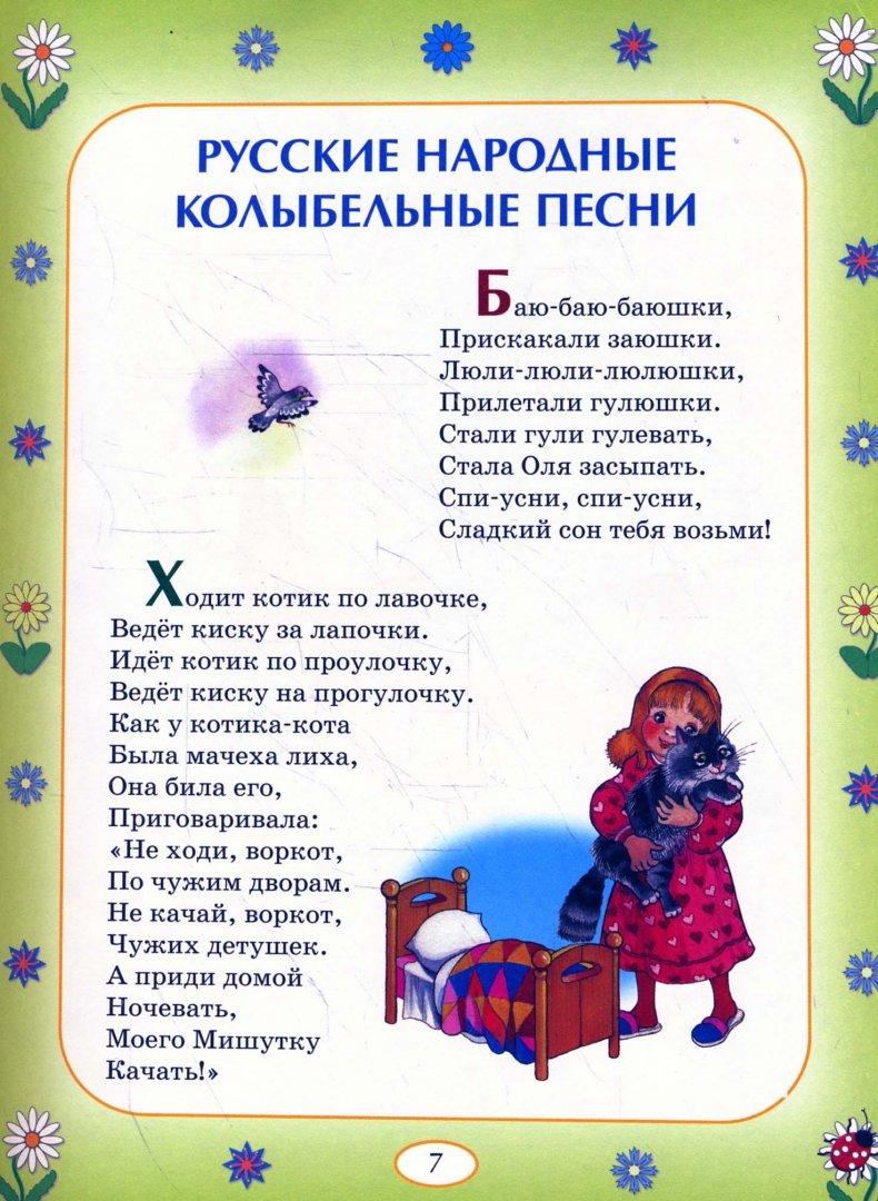 Иллюстрация 1 из 9 для Читаем малышам   Лабиринт - книги. Источник: Лабиринт