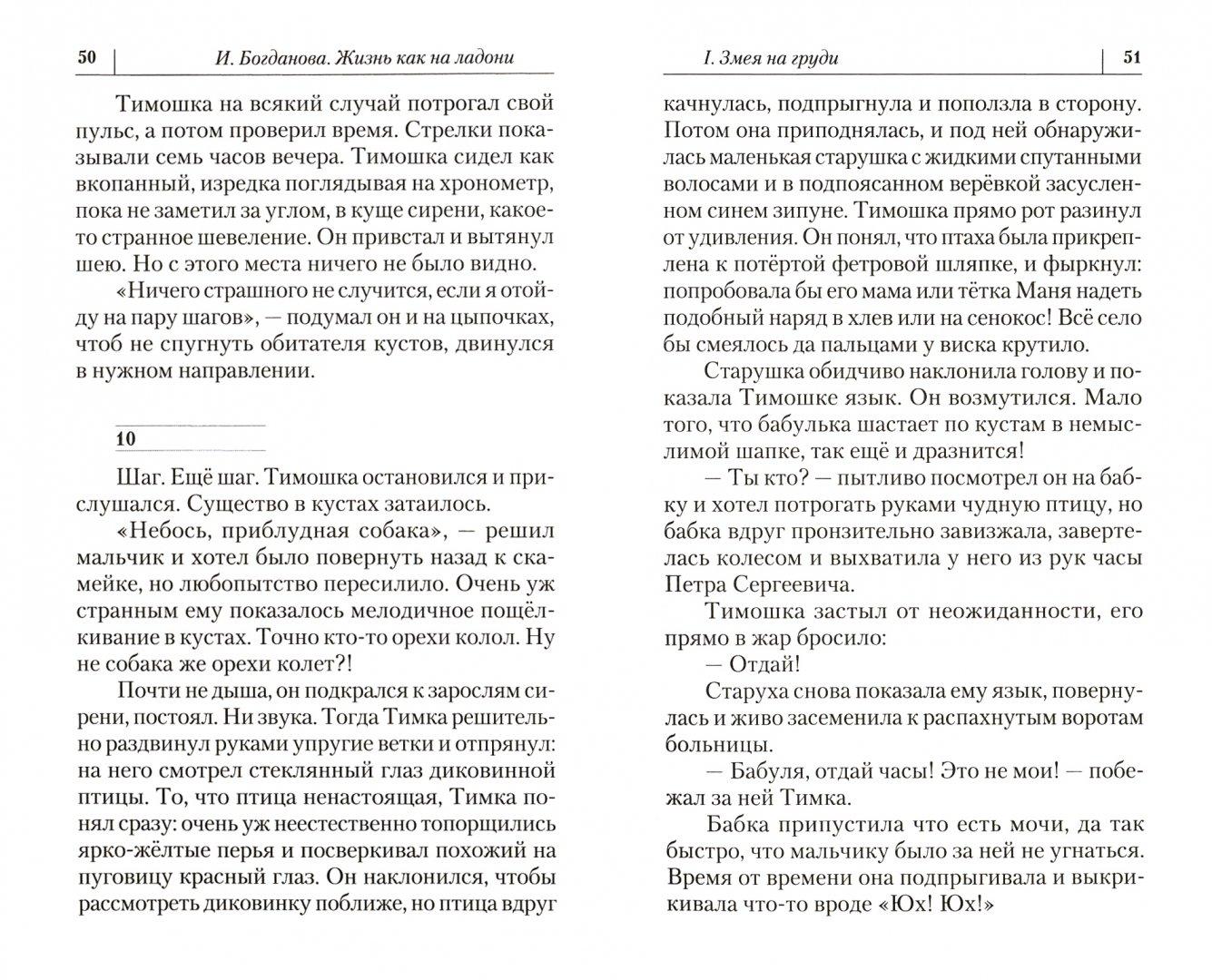 Иллюстрация 1 из 35 для Жизнь как на ладони - Ирина Богданова   Лабиринт - книги. Источник: Лабиринт