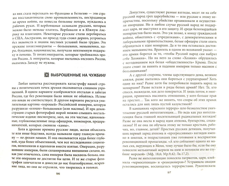 Иллюстрация 1 из 11 для Антисоветчина, или Оборотни в Кремле - Валерий Шамбаров   Лабиринт - книги. Источник: Лабиринт