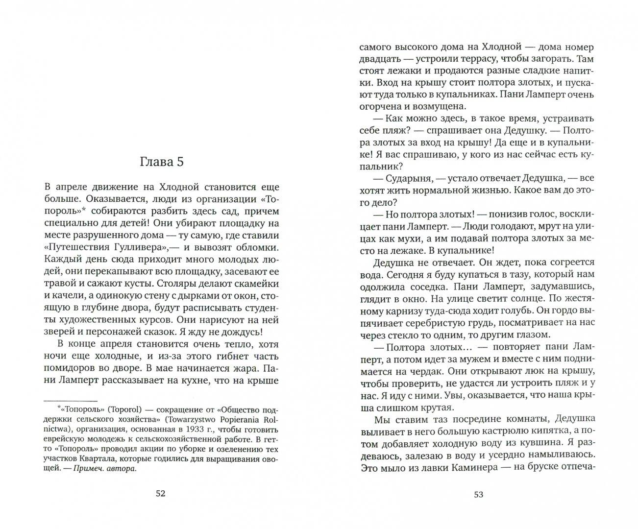 Иллюстрация 1 из 6 для Ковчег времени, или Большой побег Рафала из Когда-то в Сейчас через Тогда - и обратно - Марцин Щигельский   Лабиринт - книги. Источник: Лабиринт