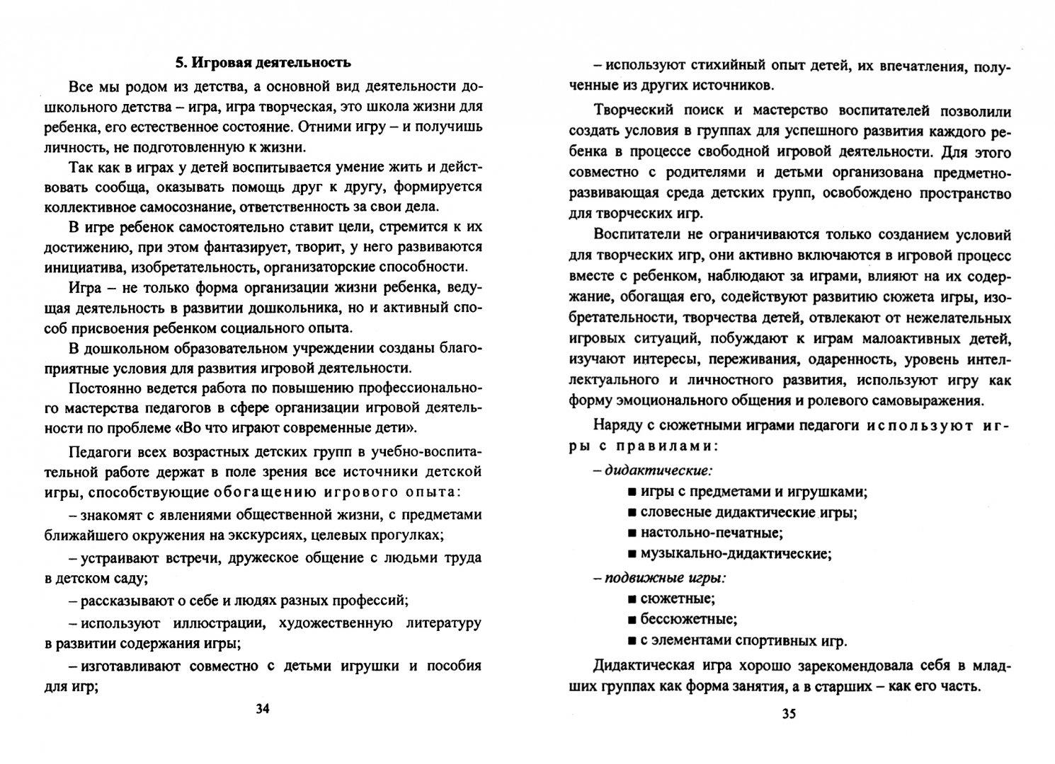 Иллюстрация 1 из 6 для Опытно-экспериментальная деятельность. Программа развития, проектная технология (из опыта работы) - Москаленко, Крылова   Лабиринт - книги. Источник: Лабиринт
