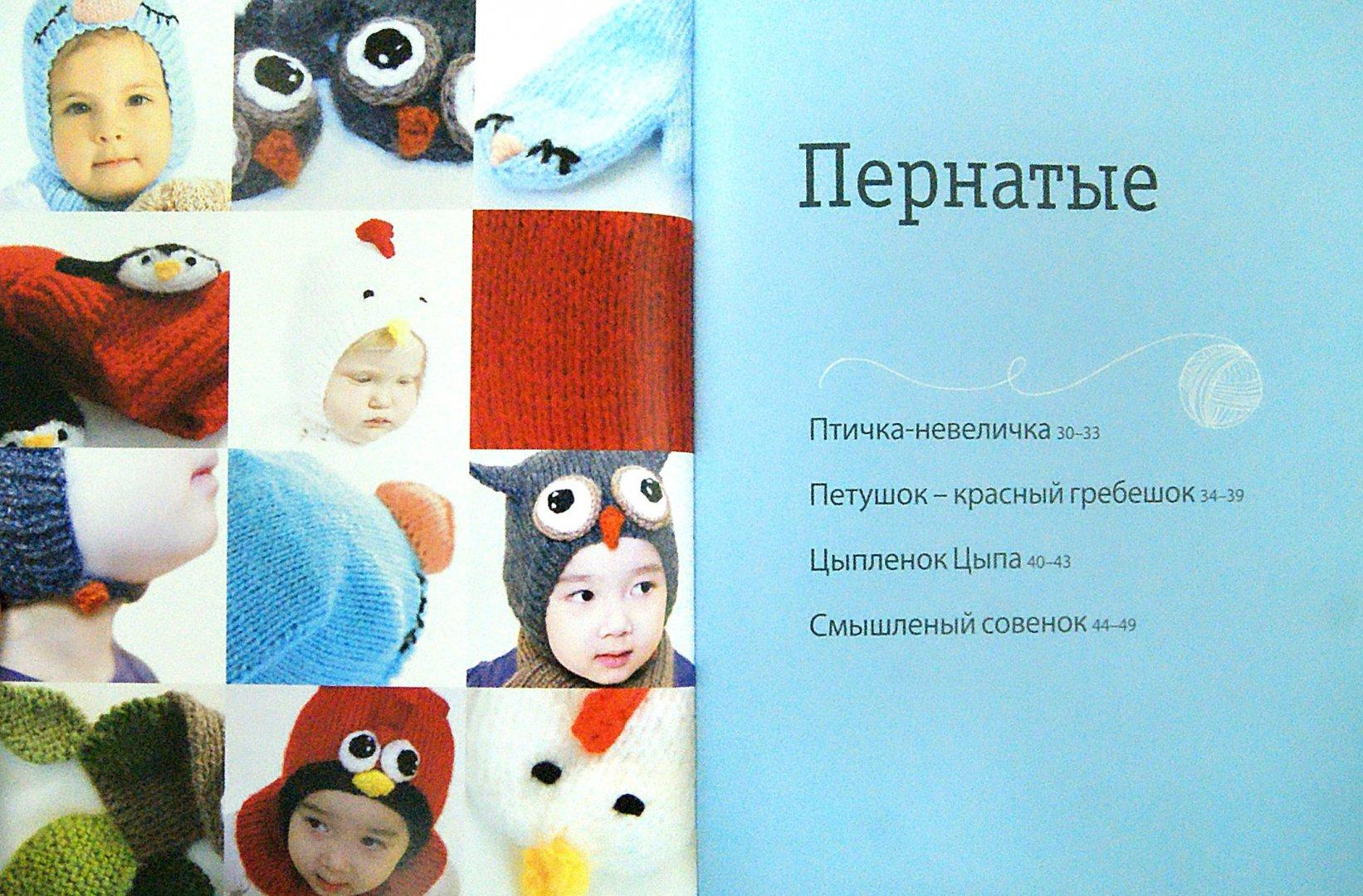 Иллюстрация 1 из 22 для Шапочки-Зверушки для малышей - Нурия Хегай   Лабиринт - книги. Источник: Лабиринт